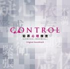 CONTROL Hanzai Shinri Sosa Original Soundtrack (Japan Version)