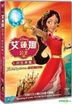 Elena Of Avalor: Ready To Rule (2016) (DVD) (Hong Kong Version)