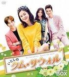 My Daughter, Geum Sa-Wol (DVD) (Complete Slim Box) (Japan Version)