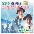 Oh Eun Joo - 8090 Power Music Dance Dance