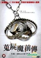 The Collector (DVD) (Taiwan Version)