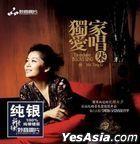 獨家愛唱 7 (純銀CD) (中國版)