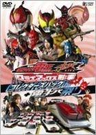 Kamen Rider Den-O & Kiva - Theatrical Feature: Climax Deka Collector's Pack + Denkiba Matsuri (DVD) (Japan Version)