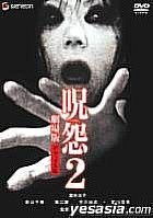 JU-ON: The Grudge 2 (DVD) (Deluxe Edition) (Japan Version)