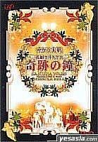 Sakura Wars - Hanagumi Christmas Kiseki no kane (Japan Version)