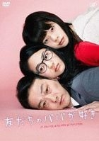 Her Father, My Lover (DVD) (Japan Version)