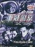 Hit Team (DVD) (Hong Kong Version)
