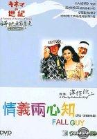 Fall Guy (DVD) (Hong Kong Version)
