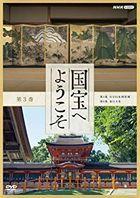 KOKUHOU HE YOUKOSO 3 (Japan Version)