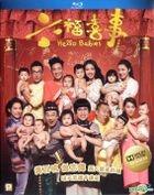 Hello Babies (2014) (Blu-ray) (Hong Kong Version)