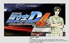 Super Eurobeat presents Initial D Arcade Stage 4 Original Soundtracks (Japan Version)