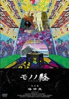 Mononoke (Vol.2) Umi Bozu (DVD) (Japan Version)