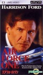 AIR FORCE ONE (UMD Video)(Japan Version)