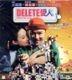 Delete My Love (2014) (VCD) (Hong Kong Version)
