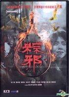 The Rope Curse (2018) (DVD) (Hong Kong Version)