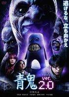 Blue Demon Ver. 2.0 (DVD) (Standard Edition) (Japan Version)