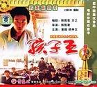孩子王 (VCD) (中國版)