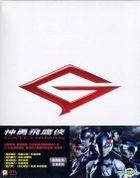 Gatchaman (2013) (Blu-ray) (English Subtitled) (Hong Kong Version)