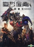 Transformers: Age of Extinction (2014) (DVD) (Taiwan Version)