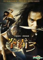 Ong Bak 2 (DVD) (Taiwan Version)