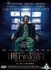 The Tenants Downstairs (2016) (DVD) (Hong Kong Version)