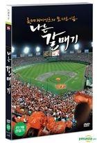 Flying Giants (DVD) (Korea Version)