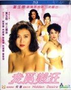 Hidden Desire (1991) (Blu-ray) (Hong Kong Version)