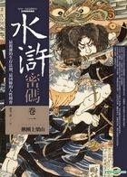 Shui Hu Mi Ma ( Juan Yi ) Jiu Tuan Shang Liang Shan
