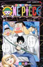 Koisuru One Piece 8