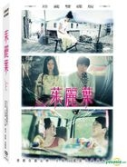 Juliets (DVD) (2-Disc Deluxe Edition) (English Subtitled) (Taiwan Version)