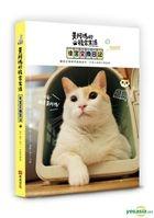 Huang A Ma De Hou Gong Sheng Huo : Hou Gong Jiao Huan Ri Ji