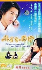 Ma Que Ai Shang Feng Huang (AKA: Lai Dian Qi Yuan) (VCD) (End) (China Version)