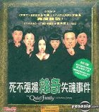 The Quiet Family - A Ruthless Comedy (VCD) (Hong Kong Version)
