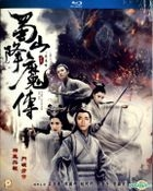 The Legend of Zu (2018) (Blu-ray) (Hong Kong Version)