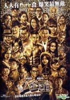 12金鸭 (2015) (DVD) (香港版)