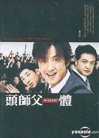 My Boss, My Hero (DVD) (Korea Version)