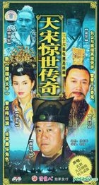 Da Song Jing Shi Chuan Qi (Ep.1-36) (End) (China Version)