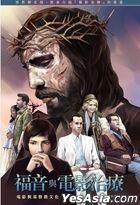 福音與電影治療:電影與基督教文化