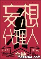 Paranoia Agent (2004) (Blu-ray) (2-Disc Edition) (Taiwan Version)