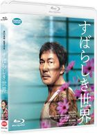 Under The Open Sky (Blu-ray) (English Subtitled) (Japan Version)