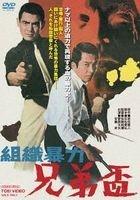 Soshiki Boryoku Kyodai Sakazuki (Japan Version)