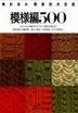 Knit Patterns 500