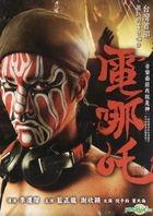The Spin Kid (DVD) (English Subtitled) (Taiwan Version)