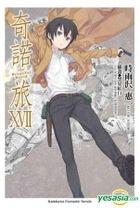 奇諾之旅 (Vol.17) (小說)
