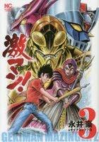 Gekiman! Magazine Z Hen 3