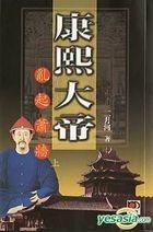 Kang Xi Da Di 4 -  Luan Qi Xiao Qiang ( Shang , Xia)