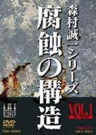 Fushoku no Kozo (DVD) (Vol.1) (Japan Version)