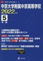 chiyuukiyou daigaku fuzoku chiyuukiyou koutou gatsukou 5 2022 koukoubetsu niyuushi kako mondai shiri zu F 11