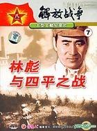 Jie Fang Zhan Zheng 7 Lin Biao Yu Si Ping Zhi Zhan (DVD) (China Version)