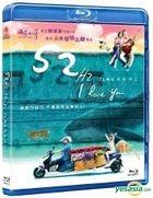 52Hz, I Love You (2017) (Blu-ray) (Hong Kong Version)